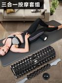 泡沫軸瑜伽柱肌肉放鬆滾軸棒健身瘦腿滾筒輪男女狼牙棒按摩套組 台北日光