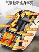 航科家用按摩椅全身全自動多功能按摩器太空艙揉捏電動老人沙發椅YS