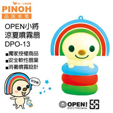 OPEN小將 涼夏噴霧扇 DPO-13 消暑噴霧風扇設計 收藏使用都可愛