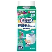 來復易輕薄安心活力褲XL14片【愛買】