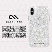 Case-Mate 閃耀星辰 iPhone X Xs XR Xs Max 保護殼 手機殼 輕量 防刮 金箔 網美必備