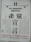 【書寶二手書T1/社會_ARQ】共產黨宣...