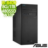 【現貨】ASUS電腦 D340MC i5-8400/8G/1T+480SSD/W10P 商用電腦
