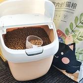 貓糧桶狗糧桶寵物儲糧桶貓糧儲存桶密封防潮貓糧盒收納桶【宅貓醬】