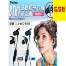 【尋寶趣】aibo 鈞嵐 BTH1 磁吸式運動藍牙耳機麥克風 頸掛耳機 立體聲 防塵 防潑水 LY-MIC-BTH1