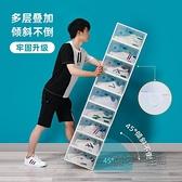 鞋盒收納盒透明鞋子收納盒抽屜式塑料鞋柜家用球鞋整理盒多層鞋箱 ATF 夏季狂歡