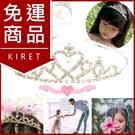 韓版兒童皇冠水鑽髮箍 生日水晶王冠頭飾 冰雪公主髮飾奇緣 Kiret 頭箍 髮圈 禮服配件