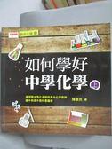 【書寶二手書T1/科學_WHA】如何學好中學化學(上)_陳偉民