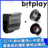 bitplay CLIP 鏡頭扣 高階版 搭配HD高畫質 望遠 鏡頭 For iPhone 6 6s 7 8 ix
