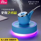 虹之晨車載加濕器創意煙斗家用擺件小型迷你USB孕婦加濕器 英雄聯盟