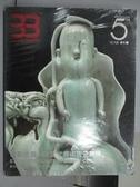 【書寶二手書T2/收藏_QKR】33Auction_Asian Modern and…Art等_共3本合售_2014/1