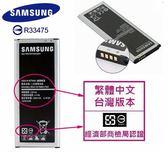 【台灣版本、繁體中文】三星【Note4 原廠電池】EB-BN910BBT【內建 NFC 晶片】N910U N910T