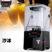 碎冰機 沙冰機商用隔音料理攪拌機奶茶店帶罩冰沙碎冰機榨汁機T