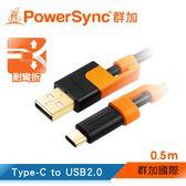 群加 Powersync Type-C To USB 2.0 AM 480Mbps 耐搖擺抗彎折 鍍金接頭 傳輸充電線 / 0.5M(CUBCEARA0005)