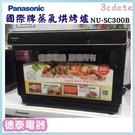 Panasonic【NU-SC300B】國際牌 30公升蒸氣烘烤爐【德泰電器】