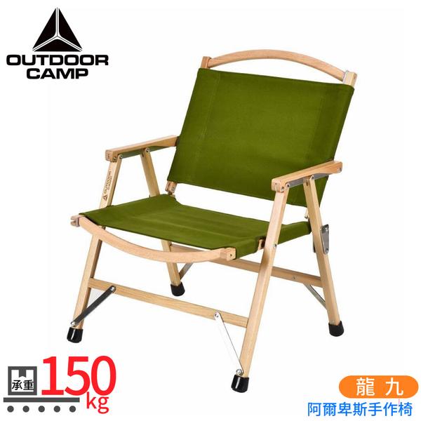 OUTDOOR CAMP 龍九 阿爾卑斯手作椅