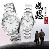 情侶對錶 老人手錶男女士防水大錶盤數字手錶學生款石英鋼帶情侶錶