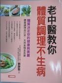 【書寶二手書T5/養生_YEC】老中醫教你體質調理不生病_劉靜賢