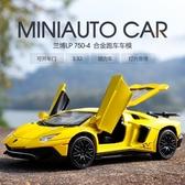 汽車模型LP770汽車模型仿真合金車模跑車模型兒童玩具車男孩賽車
