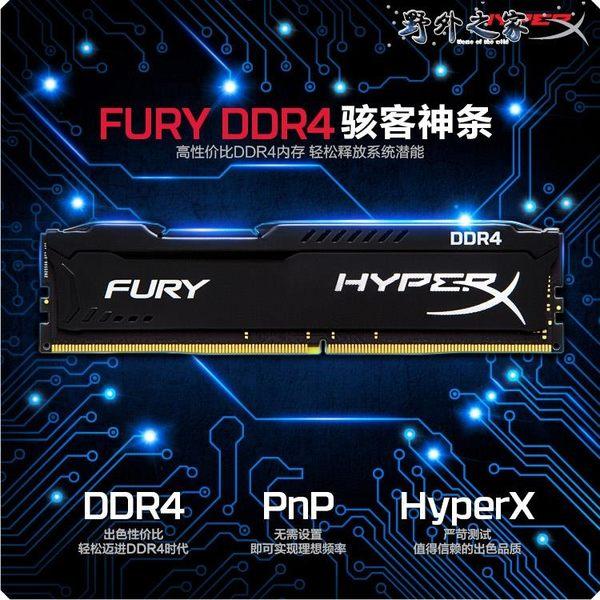 記憶體 金士頓 駭客神條 DDR4 2400 4g 台式機電腦 四代 內存條 兼容2133 野外之家igo