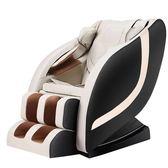 電動按摩椅家用全自動全身揉捏智慧推拿多功能太空艙老年人沙發椅QM 美芭