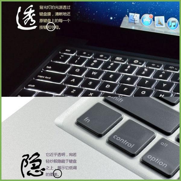Macbook 鍵盤蓋 Pro Mac imac MBP Air MBA 11/12/13/15 吋 專用 透明tpu 鍵盤保護膜 防塵膜