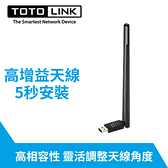 TOTOLINK N150UA-B 150Mbps 高增益 USB 無線網卡