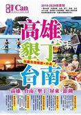 高雄墾丁台南 (2019 20改革號) 玩盡台灣南部 外島!