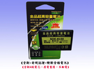 【金品-安規認證電池】MashMaro M777 / inno A188 BL-4C 原電製程
