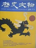 【書寶二手書T4/雜誌期刊_FFP】歷史文物_224期_迪士尼的藝術與變革