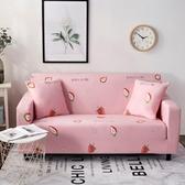 沙發套-全包沙發套萬能彈力沙發罩全蓋貴妃組合布藝沙發墊巾通用四季 新年禮物