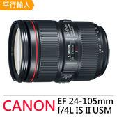 Canon  EF 24-105mm f4L IS II USM (平輸)