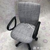 老板椅套辦公電腦椅子套布藝座椅套轉椅套連體彈力全包凳子套 優家小鋪