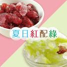 冰梅情人果+冰釀紅酒蕃茄 200g/包 ...
