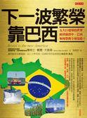 (二手書)下一波繁榮,靠巴西:五大巨變導致世界經濟崩潰中,巴西如何帶動全球復甦..