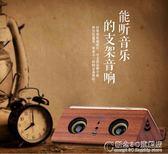 迷你木質魔術感應音箱平板電腦蘋果復古無線共振手機帶支架小音響 概念3C旗艦店