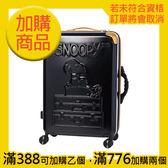 《滿388加購》SNOOPY有你陪伴行李箱26吋【康是美】