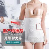 新年鉅惠 束腰綁帶產后收腹帶紗布純棉透氣剖腹順產專用產婦孕婦綁束縛束腹