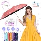 【雨之情】防曬鈦金膠-櫻花雨-三折超輕玻纖 -SGS認證/零透光/抗UV/晴雨傘