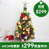 全館83折 現貨 聖誕樹60CM聖誕節裝飾豪華加密套餐聖誕樹 60枝頭26個配件帶燈款B