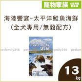 寵物家族*-海陸饗宴-太平洋鮭魚海鮮(全犬專用/無穀配方)13kg
