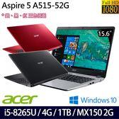 【Acer】 A515-52G 15.6吋i5-8265U四核MX150獨顯Win10筆電 (三色任選)