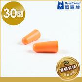 【醫碩科技】EP5 藍鷹牌 圓錐型軟式耳塞/海棉耳塞/防音耳塞/耳塞30付_送耳塞盒一個