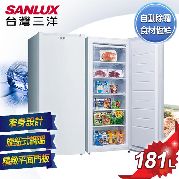 台灣三洋 SANLUX 181L直立式冷凍櫃 SCR-181A