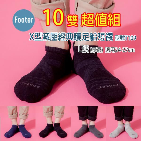 Footer T109 L號(厚襪) 10雙超值組 X型減壓經典護足船短襪;除臭襪;蝴蝶魚戶外