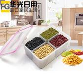 日本帶提手密封罐五谷雜糧保鮮罐面粉砂糖收納盒食物分隔保存盒子梗豆物語