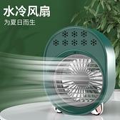 冷風機 空調風扇usb小型冷空氣凈化加濕製冷風扇冷風機【新品狂歡】