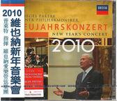 【正版全新CD清倉 4.5折】2010維也納新年音樂會 / 普萊特 指揮 維也納愛樂管弦樂團 2CD