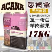 [寵樂子]《愛肯拿 Acana》單一蛋白低敏配方 - 美膚羊肉蘋果17kg / 狗飼料