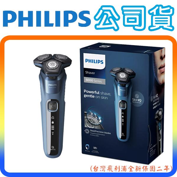 《公司貨》Philips S5582 飛利浦 三刀頭 電鬍刀 (台灣飛利浦保固二年)